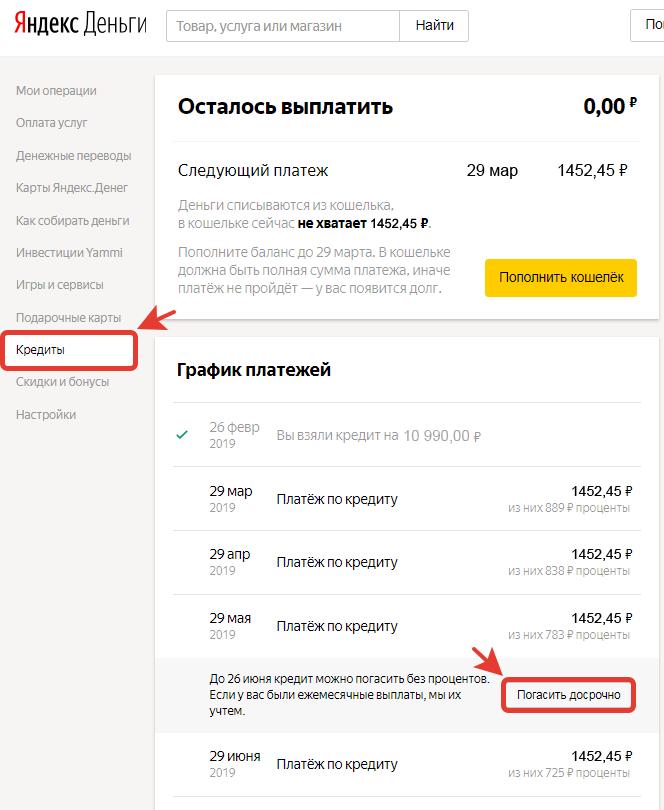 Яндекс оплата по частям